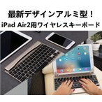 iPad Pro 9.7/iPad air2/iPad 6ノートパソコン感覚で使える一体型アルミキーボード ワイヤレスBluetoothアルミキーボード超便利 【メール便不可】