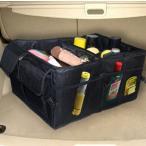 車用折り畳み式 収納ケース ボックス大容量 車のトランク収納バッグBOX 多機能カーボックス 工具 洗車用品収納 整理整頓  大容量超便利  折りたたみ 宅配便発送
