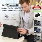 Microsoft Surface Pro 4用レザーケース/手帳型/二つ折/カード収納/カバーバンド付き/マグネットの止め/全方位保護スタンドカバー/ スタンド可能カバー 薄軽