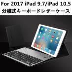 2017 iPad 9.7/Pro 10.5インチ用薄型軽量ワイヤレスBluetoothキーボード/ノートパソコン感覚で使える一体型キーボード 分離可レザーケース【メール便不可】