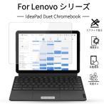 Lenovo IdeaPad Duet Chromebook用強化ガラス保護フィルム/シール/Lenovo-CT-X636用液晶画面保護シート保護シール保護シート/硬度9H/貼りやすい/気泡0/耐衝撃