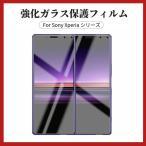Sony Xperia XZ SO-01J/SOV34専用硬度9H強化ガラス保護フィルム/傷付け不可保護シール/保護シート/0.3mm/表面硬度9H /貼りやすい/気泡0/耐衝撃/衝撃吸収に抜群