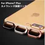 iPhone7 Plus/iPhone 7 Plus用カメラレンズ保護アルミリング/カメラレンズ保護リング/操作簡単/出っ張ったカメラレンズを守るカメラレンズ保護