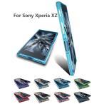 Sony Xperia XZ SO-01J/SOV34用 最新デザイン 軽量 メタル/アルミバンパー/フレーム/金属アルミカバー/シンプルサイドバンパー/鮮やかケース多色あり