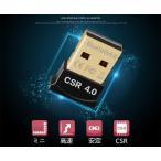 超小型コンパクトBluetooth 4.0 USB アダプタ レシーバー Windows10/8/7/Vista対応/Bluetooth USB アダプタ