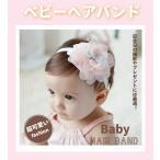 新生児で使用可能な、柔らかなヘアバンドに 取り外し可能なフラワークリップが着いた ヘアアクセサリー ドレス 赤ちゃん ヘアバンド ベビー 髪飾り ギフト