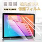 HUAWEI MediaPad T2 8 Pro/8インチタブレット用強化ガラスフィルム/シール/液晶画面保護シート/反射防止/表面硬度9H/指紋防止