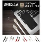 Sony Xperia HUAWEI 新しいMacBookに充電用のケーブル/新しいUSB-Cポート/USB-C充電ケーブル/USB 3データ転送対応品Type-C/USB TypeC両面挿し/断線にくい