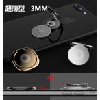 超薄型3mm!落下防止対策!マグネット磁力式iPhoneスタンド可/リングホルダー/バンカーリングスタンド機能/リングスダント ハンズフリー/Bunker Ring/