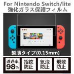 超薄0.15mm Nintendo Switch/lite用強化ガラスフィルム/シール/液晶画面保護シート/反射防止/表面硬度9H/指紋防止任天堂スイッチ (ニンテンドー スイッチ用)