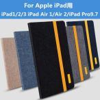 iPad2/iPad3/iPad4タブレット用手帳型レザーケース/上質素材/横開き/スタンドカバー/軽量/薄型/ スタンド機能付き/デニムデザイン