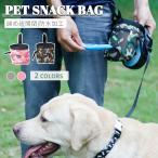 迷彩柄ペットトリーツポーチ お菓子小物入れ ウエストポーチ しつけ/マナー/トレーニング用品 ペットグッズ 子犬の訓練やお散歩