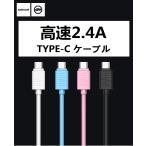 Xperia XZ honor 8/P9/USB 3.1充電ケーブル/新しいMacBookに充電用のケーブル/新しいUSB-Cポート/充電、USB 3データ転送対応品Type-C/USB TypeC/Type C機種対応