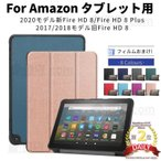 Amazon Fire HD 8(NEW-Fire HD 8)/Amazon Fire 7(NEW-Fire 7)用手帳型レザーケース/3つ折り/横開き/スタンドカバー/軽量 薄型/2017年6月発売機種
