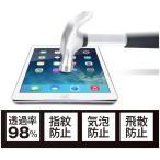 iPad Pro 10.5インチ用強化ガラスフィルム/保護シール