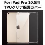 iPad Pro 10.5用/10.5インチ用クリアソフトケース透明
