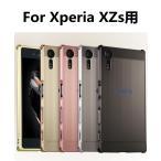 Sony Xperia XZs SO-03J/SOV35用軽量 メタル/工具のいらないアルミケースバンパーカバー/フレーム/カバー/シンプルサイドバンパ/耐衝撃ケース
