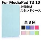 ファーウェイ HUAWEI MediaPad T3 10用手帳型/9.6インチレザーケース/2つ折り/8色/上質//タブレットスマートカバー/スタンド機能付き/軽量/薄型