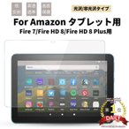 ���'� 2017 Amazon Fire HD 8(NEW-Fire HD 8)/Amazon Fire 7(NEW-Fire 7)�ѱվ��ݸ�ե����/�ݸ����/�ݸ���롡���ꥢ������