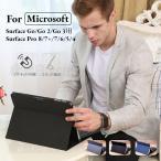 Microsoft Surface Pro FJX-00014/Pro 4/用レザーケース/レザーポーチ/手帳型/マグネットの止め/全方位保護スタンドカバー/キーボード付けたまま収納可
