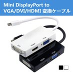 ディスプレイ DisplayPort(MiniDP)to DVI/HDMI/VGA変換アダプタ3in1 Apple Macbook/Macbook Pro/iMac/Macbook Air/Mac Mini/ Microsoft Surface pro 1 2 3