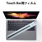 2020/2019/18/17/16モデル Apple MacBook Pro 16/15/13インチTouch Bar/Touch ID用保護フィルム/保護シート/保護シールクリアタイプ/をほこりや傷から守り