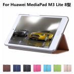 ファーウェイ メディアパッド HUAWEI MediaPad M3 Lite 8型/8.0インチタブレット用手帳型レザーケース/3つ折り/上質/横開き/スタンドカバー/軽量/薄型/8色