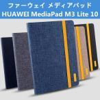 HUAWEI MediaPad M3 Lite 10/10.1インチ手帳型レザーケース/スタンドカバー/デニムデザイン/軽量/薄型