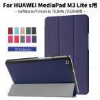 ファーウェイ メディアパッド HUAWEI MediaPad M3 Lite 8型/8.0インチタブレット用上質 レザーケース手帳型/保護カバー/スタンド/三つ折り/軽量薄型