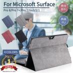 2017モデル新しいMicrosoft Surface Pro FJX-00014/Microsoft Surface Pro 4用手帳型/レザーケース/レザーカバー/マグネットの止め/スタンドカバー