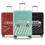 バスタイプ スーツケースカバー ヒッピー/擦り傷 保護 汚れ ターンテーブル 守る/キャリーケースカバー 撥水/伸縮/卒業旅行