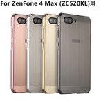 ASUS ZenFone4 MAX ZC520KL用軽量メタル/工具のいらないアルミケースバンパーカバー/スタイリッシュ フレーム/カバー/シンプルサイドバンパ