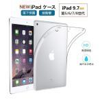New iPad 9.7 2018用ソフトケース/シリコンカバー/TPU