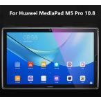 Huawei MediaPad M5 Pro 10.8用液晶画面保護フィルム/タブレット用保護シール シート 反射防止 非光沢タイプ 指紋防止
