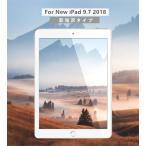 New iPad 9.7 2018用液晶画面保護フィルム/iPad 9.7
