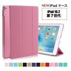 フィルムおまけ!2019モデルiPad 10.2インチ(第7世代)ケース iPad 9.7 2018(第6世代)/ 2017年春モデル iPad 9.7通用カバー 良質PUレザーカバー 軽量 薄型