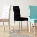 北欧風 高級感ある お花/水玉/縞模様 椅子カバー 高品質 インテリア 伸縮素材 チェアカバー 座椅子 チェアシートカバー ストレッチ