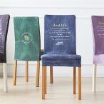 新登場 北欧風 高級感ある 椅子カバー 高品質 伸縮素材 チェアカバー 座椅子 チェアシートカバー ストレッチ 取り外し可能 洗える しなやかで柔らかく