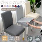 椅子カバー イスカバー ダイニング椅子カバー フィット チェアカバー 伸縮素材 無地フルカバー 座面カバー 座椅子カバー 洗える 部屋の模様替え ストレッチ