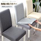【Lサイズ】椅子カバー イスカバー ダイニング椅子カバー フィット チェアカバー 伸縮素材 無地フルカバー 座面カバー 座椅子カバー 洗える 部屋の模様替え