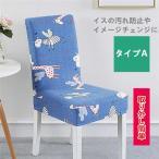 北欧風! 椅子カバー 伸縮素材 動物柄 チェアカバー 座椅子 チェアシートカバー ストレッチ 取り外し可能 洗える ウェディングパーティー