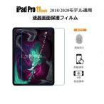 2018モデル iPad Pro 11インチ用液晶画面保護フィルム