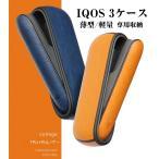 iQOS3 ドアケース/カバー+アイコス3ケース/カバー 2点セット アイコス3収納ケース 側面互換ケース PUレザー 磁気吸着式 完全保護  軽量 耐衝撃 指紋防止