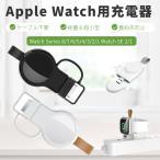 Apple Watch Series 6/Watch SE用ワイヤレス 充電器 Series5/4/3/2/1用USB式マグネット充電器アップルウォッチ ワイヤレス 充電器 充電ホルダー充電スタンド