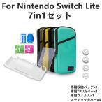 保護フィルム付き!Nintendo Switch Lite ニンテンドースイッチライト用キャリングケース 収納ポーチバッグ TPU保護カバー ハードケースゲーム機収納バッグ