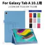 フィルムおまけ!サムスン Galaxy Tab A 10.1型SM-T510/SM-T515用レザーケース/J:COM保護カバースタンド機能付きケース薄型軽量手帳型カバーTabA T510 T515