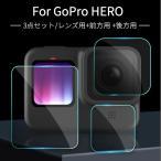 For GoPro HERO9/HERO8 Black用強化ガラス保護フィルムシールシート表面硬度9H 貼りやすい耐衝撃 傷付け不可 レンズ部+前方+後方 3点セットアクセサリー