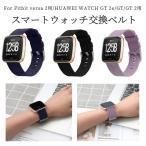 高級感 Fitbit versa 2用スマートウォッチ 交換ズックベルトバンド ベルトバンド 腕時計レザーベルト 互換性ズック生地バンド