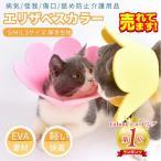 可愛いお花 ネコ 猫用 EVA素材 軽量 ソフトエリザベスカラーS M Lサイズ ストレス軽減 軽量術後傷口保護傷舐め防止 ペット用ソフトエリザベスカラーひまわり飾り