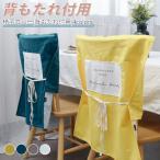 高級感 椅子背もたれカバー 洗濯でき 北欧風 シンプル調 おしゃれ 取り付け便利 椅子を飾る 椅子カバー チェアカバー 背部用 無地 インテリア 撮影道具